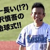 【野球】もはや名人芸!柳沢慎吾のなかなかボールを投げない始球式「ひとり甲子園」が面白過ぎるwww